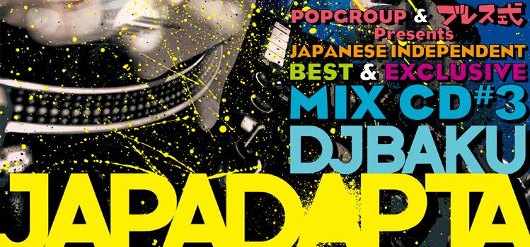 これがジャパニーズHIPHOPオリジナルミックス!! 10/23『JAPADAPTA Vol.3 Mixed by DJ BAKU』発売決定。