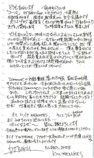 bakublog_10_messaage.jpg