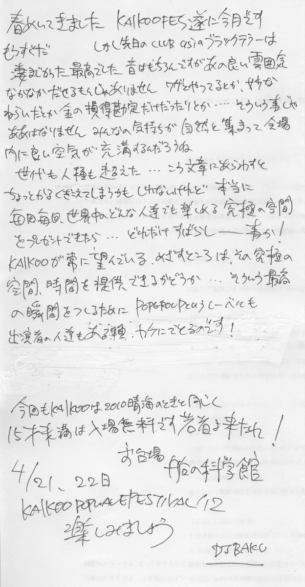 bakublog_4_cut_.jpg