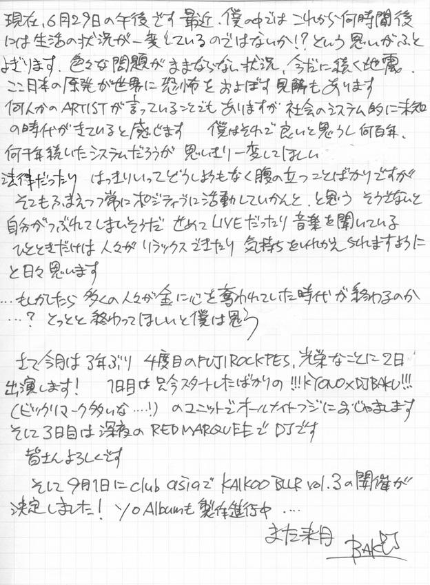 bakublog_7_2012.jpg