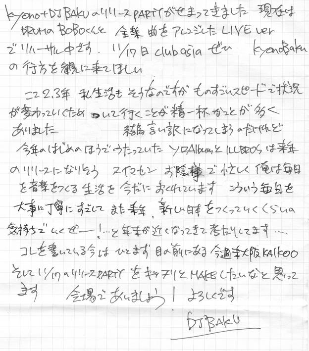 bakublog_____2012___11__.jpg