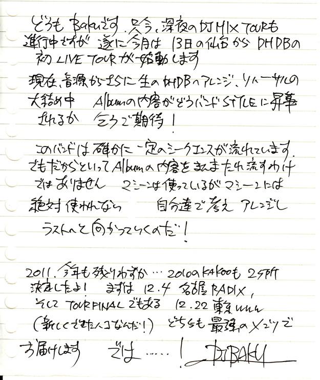 11_frombaku______.jpg