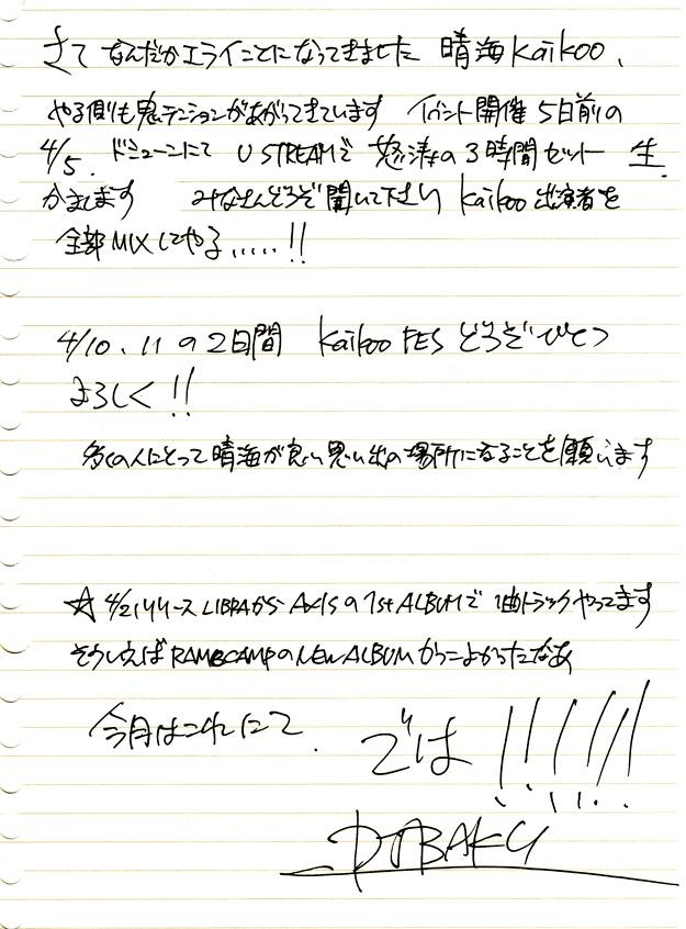 baku02.jpg