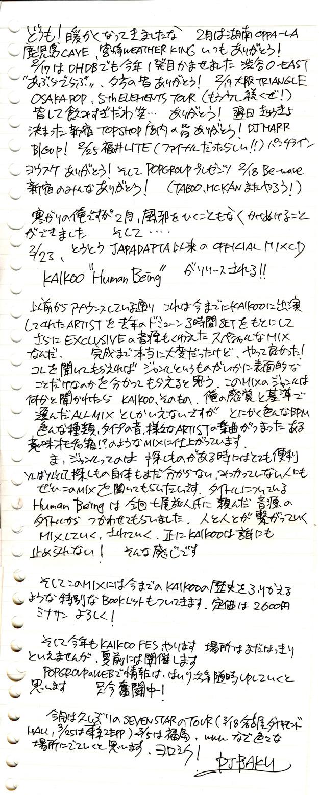 bakublog_3__1_.jpg