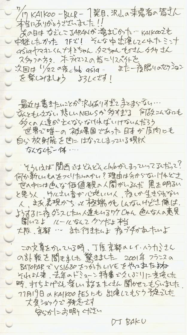 bakublog_8-001.jpg