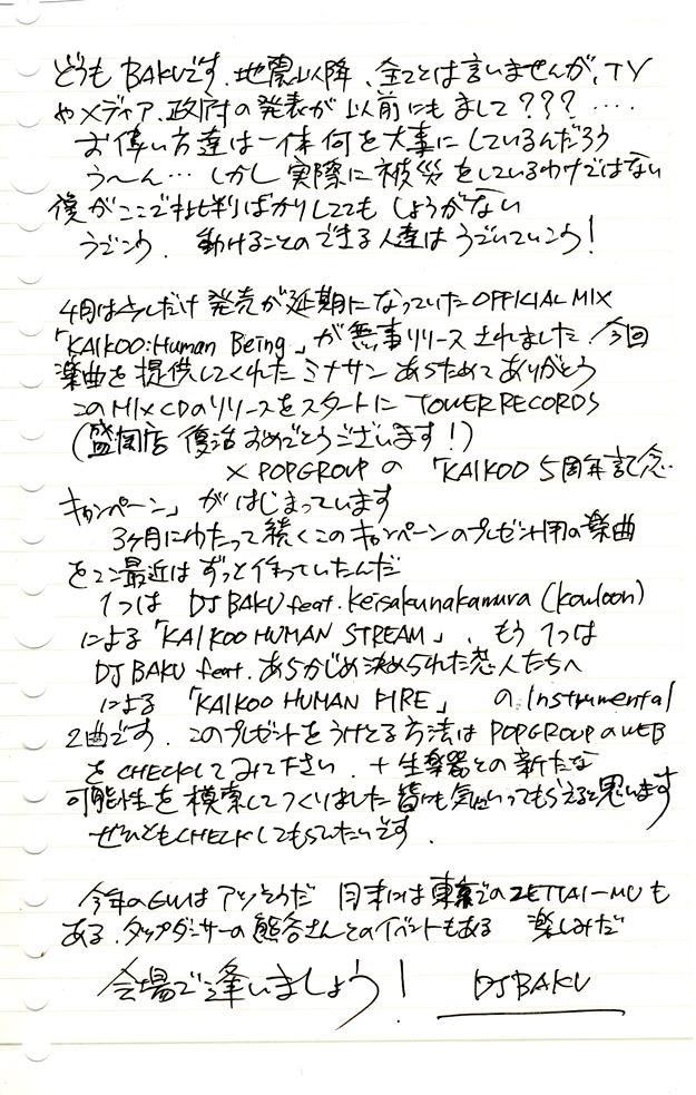 from_baku_5_.jpg