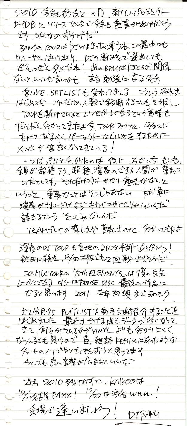 frombaku_12.jpg