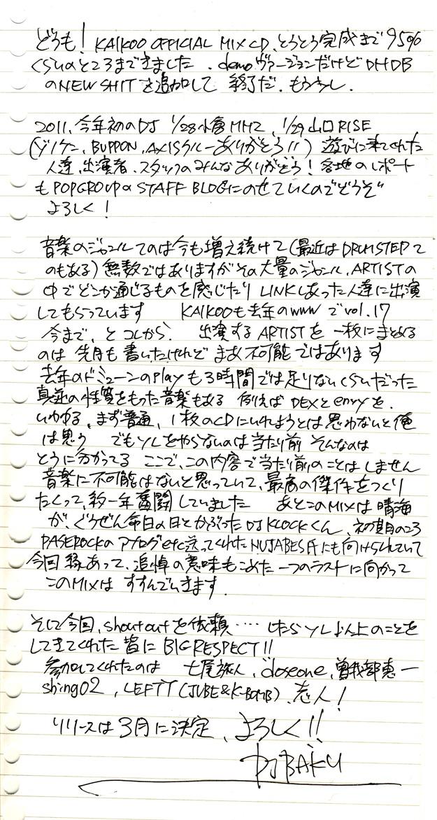 frombaku_2011_2_.jpg