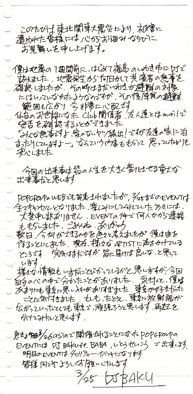 frombaku__sono2.jpg