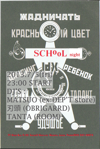 schoolnight.jpg