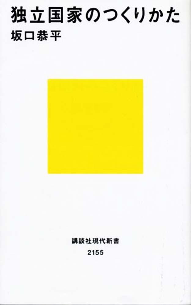 dokuritsu1.jpg