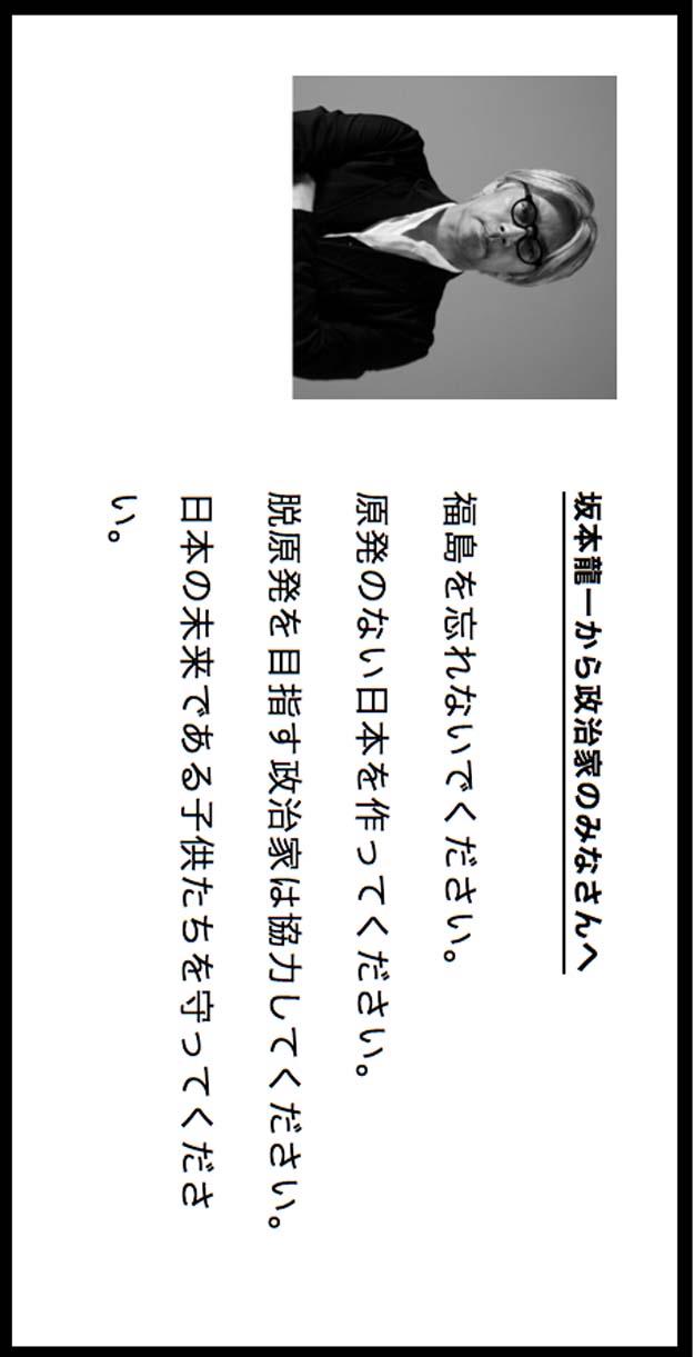 sakamoto-siejika.jpg