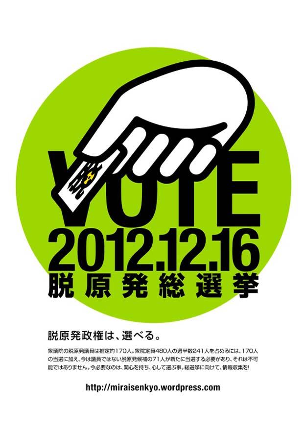 vote12.jpg