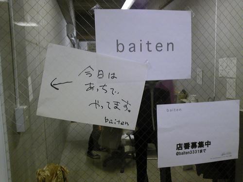 4_baiten.jpg