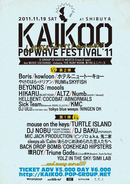 popwave_kaikoo_2.jpgのサムネール画像