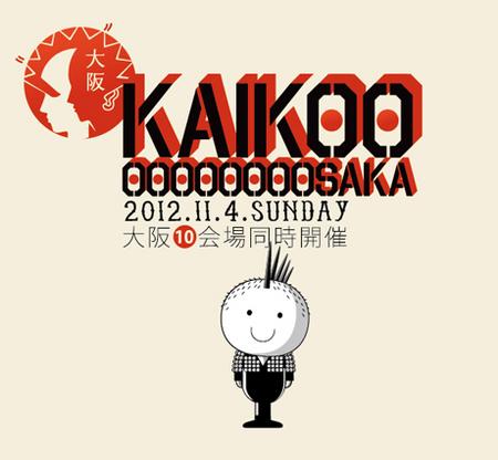 honbun_kaikoo_osaka_81_-thumb-450x416-7272-thumb-450x416-7359.jpg