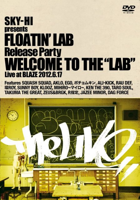 news_large_SKY-HI_FLOATIN_LAB_DVD_.jpg