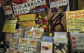 本日発売!あらかじめ決められた恋人たちへ NEW ALBUM 『CALLING』