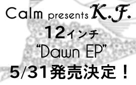 「 Calm 」が待望の第2弾12インチシングルを300枚限定リリース!!