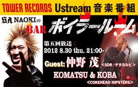 本日21:00 O.A!コークヘッド出演「NAOKI(SA)のBARボイラールーム」