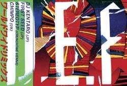 2010.09.01(水)DJ BAKU HYBRID DHARMA BAND 1st Album『D.E.F』リリース記念、 iTunes Store限定ワールドワイドリミックス特別リリース決定!