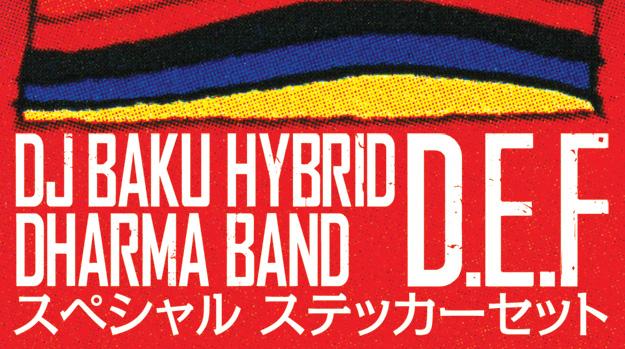 POPSHOPにて予約受付開始!DJ BAKU HYBRID DHARMA BAND ファーストアルバム『D.E.F』