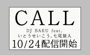 CALL / DJ BAKU feat. いとうせいこう、七尾旅人 10/24(月)にDIY STARSにて配信リリース決定!