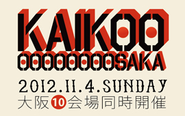 KAIKOO大阪10会場同時開催!!
