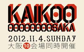 KAIKOOOOOOOOOOSAKA 第2弾出演アーティスト発表