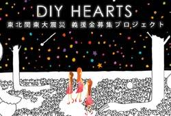 DIY HEARTS始動!