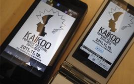 KAIKOO POPWAVE FESTIVAL 2010&2011 携帯サイトOPEN!!