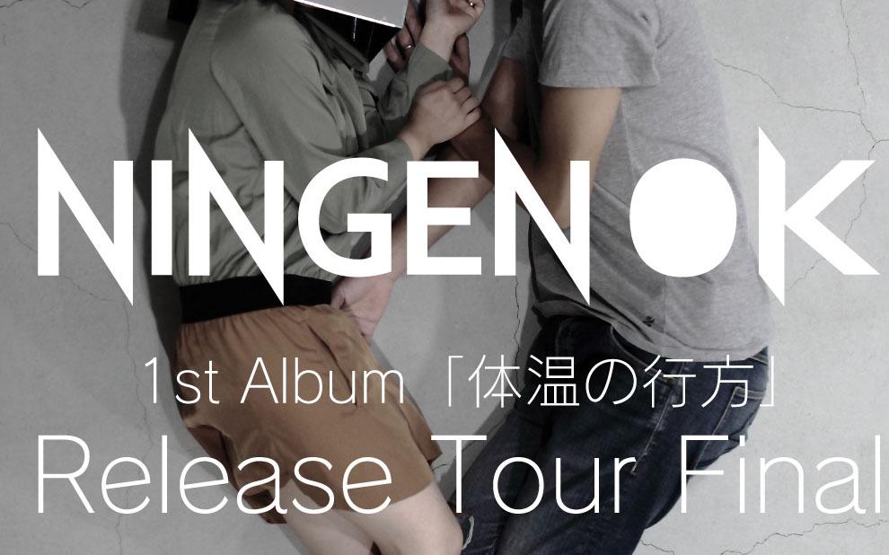 2/15(金)NINGEN OK リリパ 前売り&予約 特典発表!!