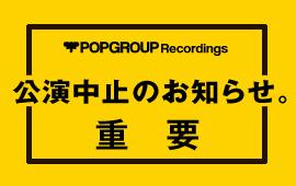4/2 DJ BAKU@大阪 公演中止のお知らせ