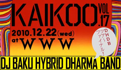 2010.12.22(水/祝前日)DHDBツアーファイナル!KAIKOO Vol.17 @渋谷WWW 開催決定!!!