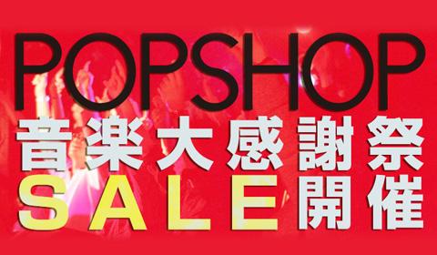 POPSHOP音楽大感謝祭SALE開催