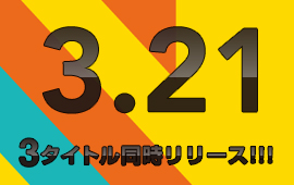 POPから怒涛の3タイトル同時リリース!