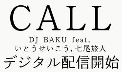 本日デジタル配信開始! CALL / DJ BAKU feat. いとうせいこう、七尾旅人