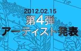 ついにKAIKOO第4弾アーティスト発表!!
