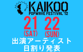 KAIKOO 各アーティスト出演日を発表!!