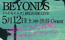 BEYONDSが新旧楽曲をワンマンで披露!