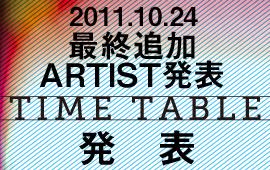 KAIKOO POPWAVE FESTIVAL 2011 タイムテーブル&最終追加出演アーティスト発表!
