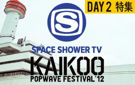 おまたせしました!KAIKOO'12 DAY2放送!