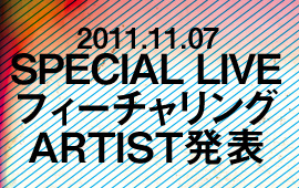 KAIKOO SPECIAL SESSION発表!!