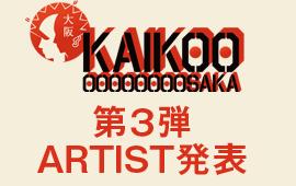KAIKOOOOOOOOOOSAKA 第3弾出演アーティスト発表!!!