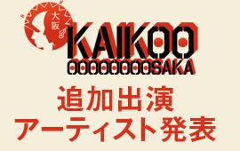 KAIKOOOOOOOOOOSAKA 追加出演アーティスト発表!!