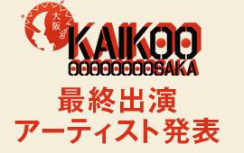 KAIKOOOOOOOOOOSAKA  最終出演アーティスト発表!!
