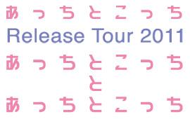 環ROYリリースツアー『あっちとこっちとあっちとこっち』開催決定!
