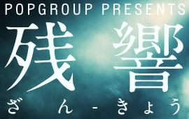 KAIKOO POPWAVE FESTIVAL 2011を写真で振り返る『残響』OPEN!&オフィシャルグッズ販売開始!