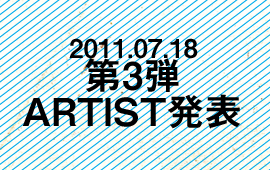 KAIKOO POPWAVE FESTIVAL 2011 第3弾出演アーティスト発表!!!