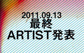 KAIKOO POPWAVE FESTIVAL 2011 最終出演アーティスト発表!!!!!!